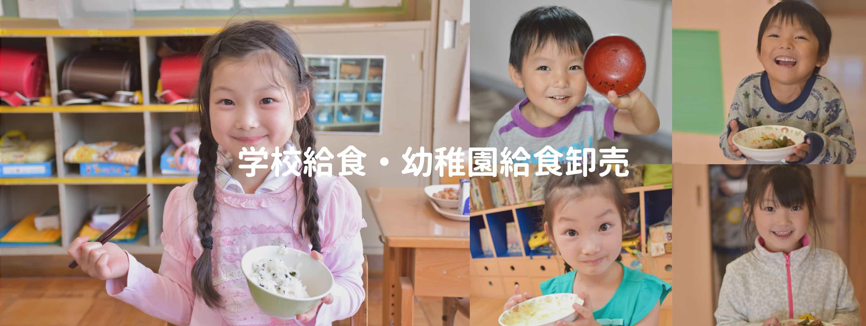 学校給食・幼稚園給食卸売